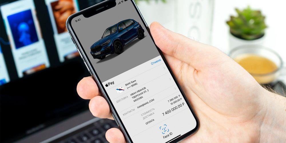 Купить  BMW не выходя из дома