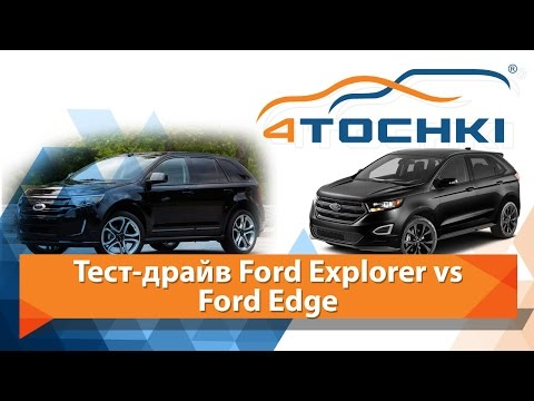 Тест-драйв Ford Explorer and Ford Edge