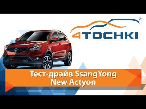 Тест-драйв SsangYong Actyon
