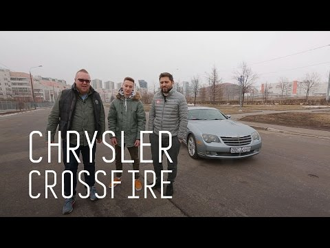 Тест-драйв б/у Chrystler Crossfire