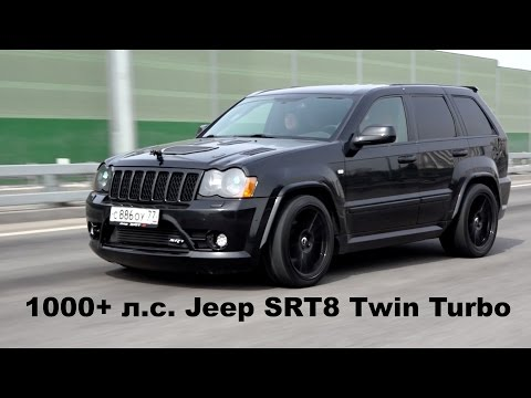 Тест-драйв 1000+ л.с. Jeep SRT8 Twin Turbo