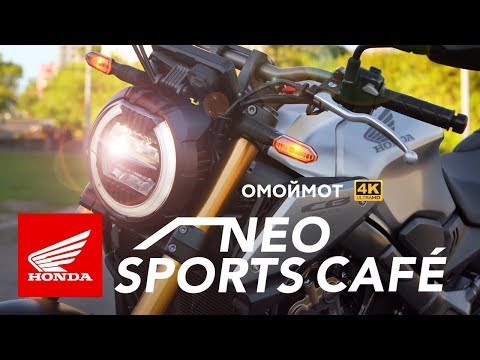 Мотоцикл Honda CB650R Neo Sports Cafe 2019 | обзор Омоймот
